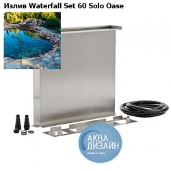 Излив Waterfall Set 60 Solo Oase