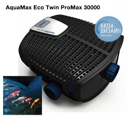 Насос AquaMax Eco Twin Promax 30000 OASE