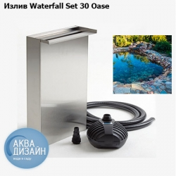 Излив Waterfall Set 30 Oase