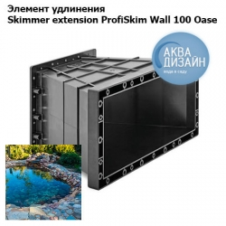 Элемент расширения водозабора Oase Wide mouth extension ProfiSkim Wall