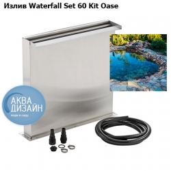 Излив Waterfall Set 60 Kit Oase