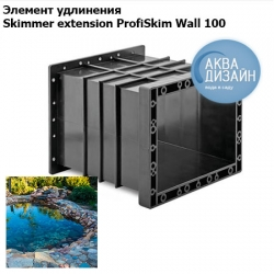 Элемент удлинения Oase Skimmer extension ProfiSkim Wall 100