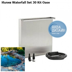 Излив Waterfall Set 30 Kit Oase